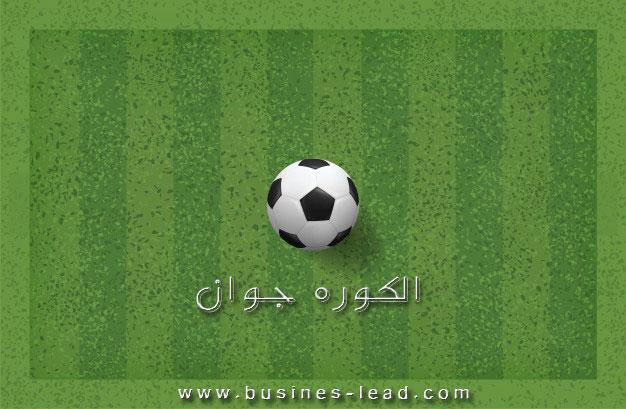 Photo of مواعيد مباريات اليوم السبت 21 – 11 – 2020 والقنوات الناقلة