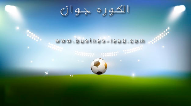 Photo of مواعيد مباريات اليوم الثلاثاء 22 – 12 – 2020 والقنوات الناقلة