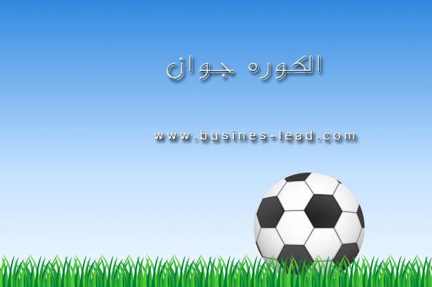 Photo of مواعيد مباريات اليوم الاربعاء 30 – 12 – 2020 والقنوات الناقلة