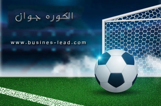 Photo of مواعيد مباريات اليوم الاثنين 28 – 12 – 2020 والقنوات الناقلة